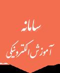 سامانه آموزش الکترونیکی مرکز دانش پژوهان فردا -